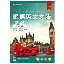聚焦英文文法講義:(附贈OTAS題測系統)