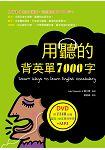 用聽的背英單7000字(25K軟精裝,附贈1148分鐘英文+中文雙效學習MP3)(DVD)