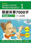 關鍵英單7000字Book 1:Levels 1–2(16K單字書+練習書+2 片MP3共1149分鐘)