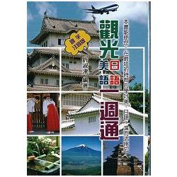 觀光日語‧美語一週通