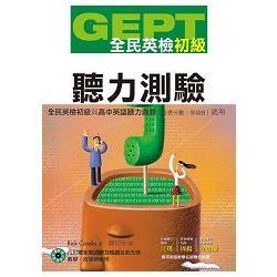 GEPT全民英檢[初級]聽力測驗(獨家聽力特訓互動光碟)