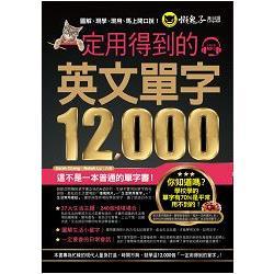一定用得到的英文單字12,000(附1MP3)
