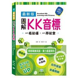 最新版圖解KK音標  Excellent KK:Learning