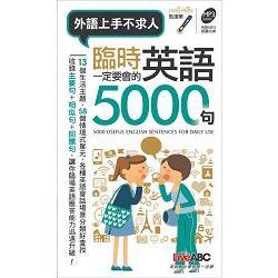 臨時一定要會的英語5000句口袋書