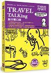 改過自新學英文:Travel TALKing旅行開口說