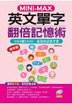 MINI—MAX  英文單字翻倍記憶術:善用單字腦,2000變20000 (附MP3)