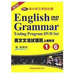 英文文法試題班上課實況(1)~(6)DVD