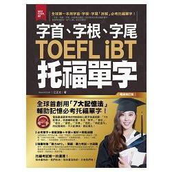 字首、字根、字尾TOEFL iBT托福單字【暢銷修訂版】(附1MP3+防水書套)