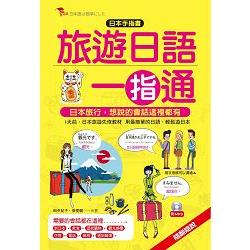 旅遊日語一指通:日本手指書。羅馬拼音對照,只要會ABC就會說日語