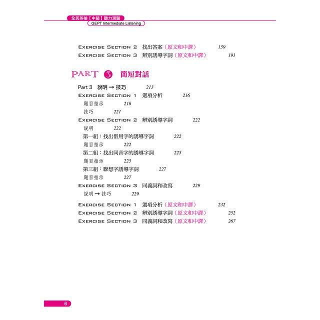 GEPT全民英檢[中級]聽力測驗(獨家聽力特訓互動光碟)