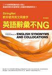 英語辭彙不NG:StringNet教你使用英文同義字