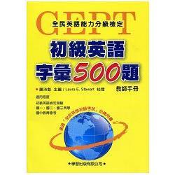 初級英語字彙500題【教師手冊】