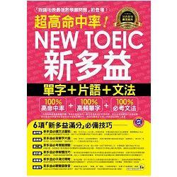 超高命中率!New TOEIC新多益單字+片語+文法