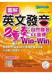圖解英文發音二重奏:自然發音、KK音標Win-Win(附教學光碟)