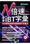 N倍速學會iBT字彙 (附MP3):400魔術英語句極速提升字彙力