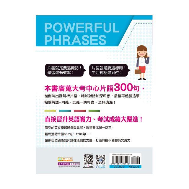 300片語讀出英文爆發力    Learning Idioms Easily