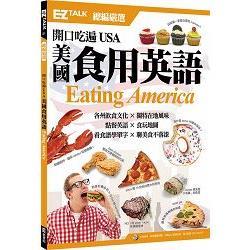 開口吃遍USA 美國食用英語:EZ TALK 總編嚴選特刊(1書1MP3)