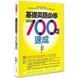 基礎英語必修700句速成(隨書附贈美籍名師親錄標準英語朗讀MP3 )