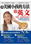 用美國小孩的方法學英文:用聽的、看圖解快速記單字!【白金暢銷MP3升級版】