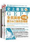 GPET全民英檢中級破題套組(附光碟贈送筆記本)