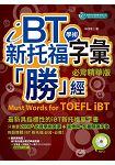 iBT新托福學術字彙「勝」經:必背精華版 (附MP3)