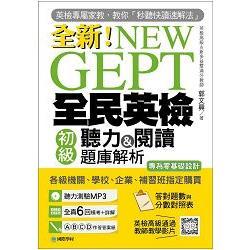 NEW GEPT全新全民英檢初級聽力&閱讀題庫解析:英檢高級、新多益雙滿分名師,教你秒聽快讀速解法(附MP3)