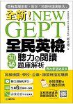 NEW GEPT 全新全民英檢初級聽力&閱讀題庫解析:英檢高級、新多益雙滿分名師,教你秒聽快讀速解法(附聽
