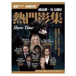 越追劇,英文越好 熱門影集:EZ TALK總編嚴選特刊(1書1MP3)