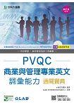 PVQC商業與管理專業英文詞彙能力通關寶典:修訂版(第三版)附贈自我診斷系統