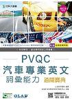 PVQC汽車專業英文詞彙能力通關寶典:修訂版(第三版)附贈自我診斷系統
