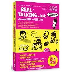 Real talking for Kids Anna和媽媽一起開口說 : 改過自新學英文 /