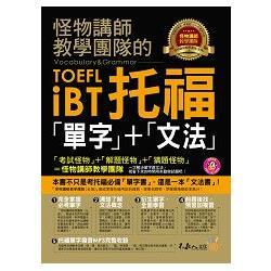 怪物講師教學團隊的TOEFL iBT托福「單字」+「文法」(附1MP3)