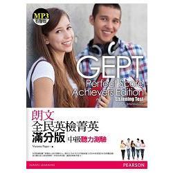 朗文全民英檢菁英滿分版:中級聽力測驗(附mp3)