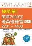 練英單!英單7000字邊背邊練習Book 2:2201~4400【二版】 (16K+1MP3)