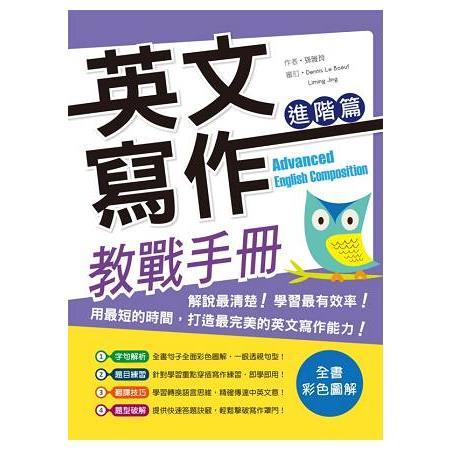 英文寫作教戰手冊:進階篇(16K彩色軟精裝+解答別冊)
