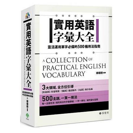 實用英語字彙大全:靈活運用單字必備的500種用法指南