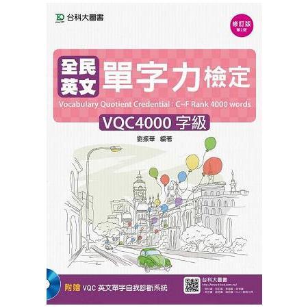 全民英文單字力檢定VQC4000字級-第二版(附VQC英文單字自我診斷系統)