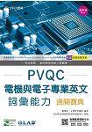 PVQC電機與電子專業英文詞彙能力通關寶典-第四版(附贈自我診斷系統)
