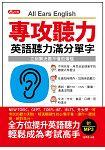 專攻聽力-英語聽力滿分單字(附MP3)