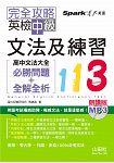 朗讀版 完全攻略 英檢中級文法及練習113 —高中文法大全(必勝問題+全解全析)(25K+MP3)