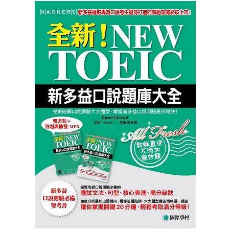 全新! New Toeic新多益口說題庫大全 /