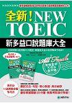 全新!NEW TOEIC新多益口說題庫大全:完美破解六大題型、掌握高分祕訣(雙書裝+答題訓練雙MP3)