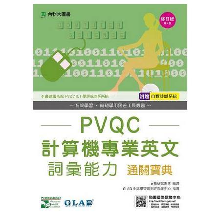 PVQC計算機專業英文詞彙能力通關寶典-第四版(附贈自我診斷系統)