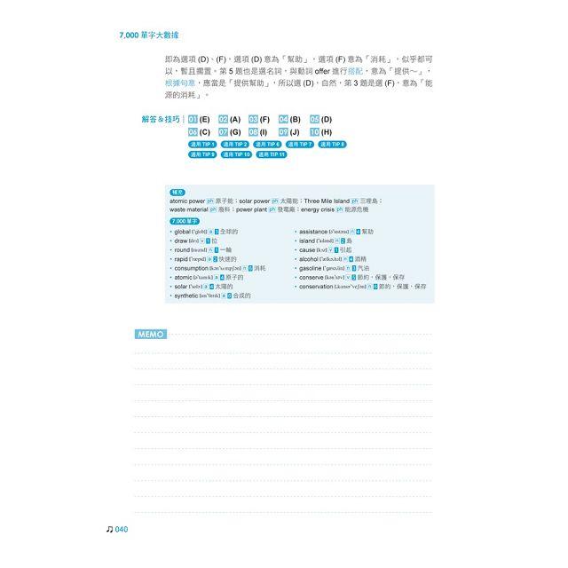 7,000單字大數據(附1MP3)