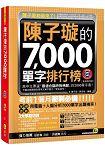 陳子璇的7,000單字排行榜【全新修訂版】(軟精)(附1MP3)