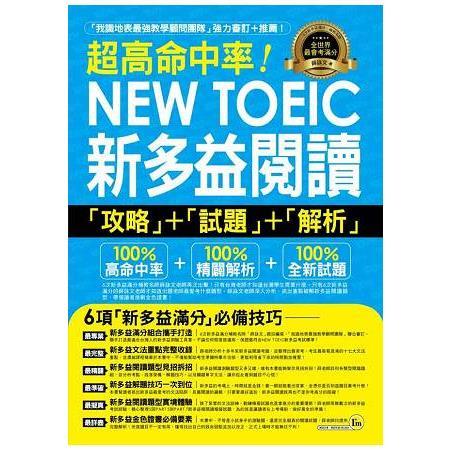 超高命中率!New TOEIC新多益閱讀「攻略」+「試題」+「解析」