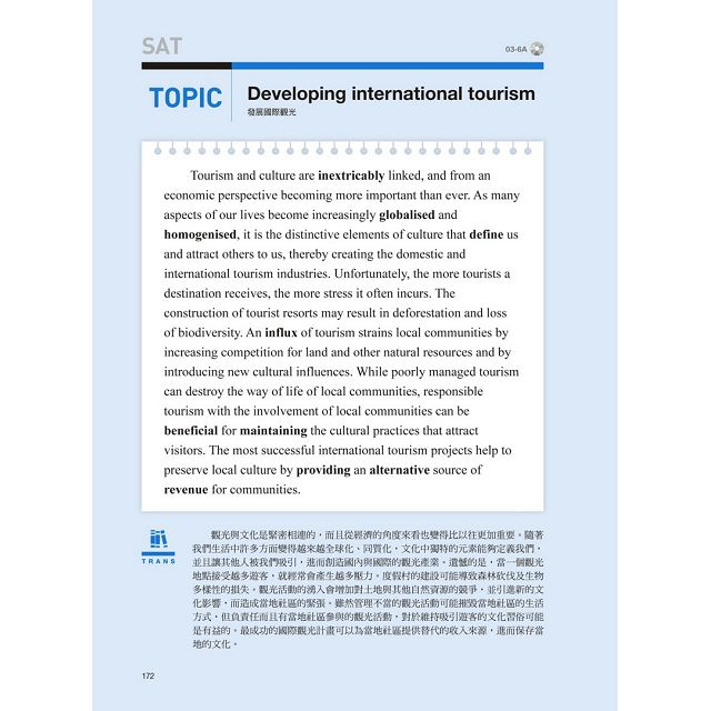全新!IELTS雅思單字大全:短文組織記憶+措辭變換+片語延伸,全面提升寫作、口語能力(附英式發音MP3)