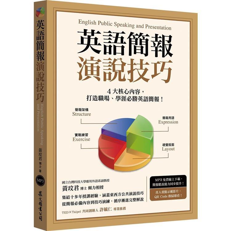 英語簡報演說技巧(附MP3)