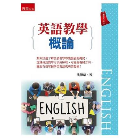 英語教學概論