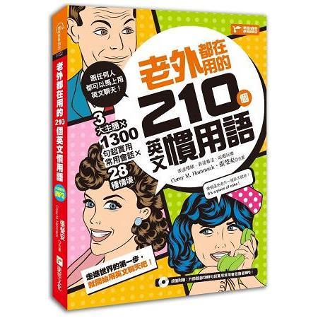老外都在用的210個英文慣用語:3大主題╳28種情境╳1300句超實用常用會話!
